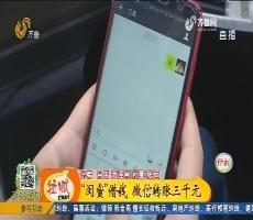 """菏泽:""""闺蜜""""借钱 微信转账三千元"""