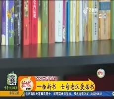 邹城:一柜新书 七旬老汉爱读书