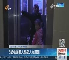 济南:5起电梯困人都是人为原因