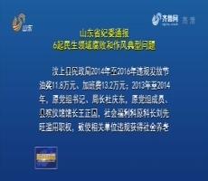 省纪委通报6起民生领域腐败和作风典型问题