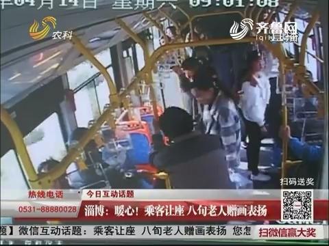 【今日互动话题】淄博:暖心!乘客让座 八旬老人赠画表扬