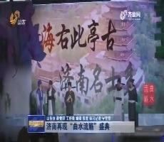"""济南再现""""曲水流觞""""盛典"""