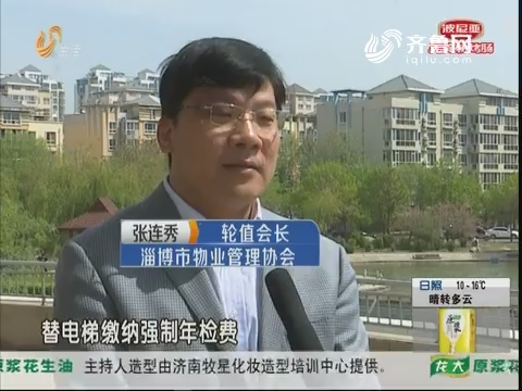 淄博:小区电梯广告收益 该归谁?