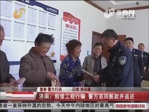 【重拳·警方行动】济南:假借工程行骗 警方追回赃款并返还