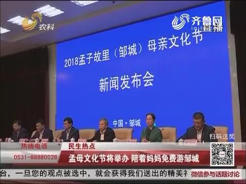 民生热点:孟母文化节将举办 陪着妈妈免费游邹城