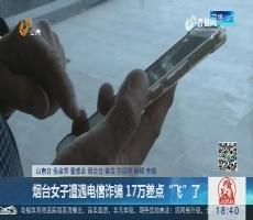"""烟台女子遭遇电信诈骗 17万差点""""飞""""了"""