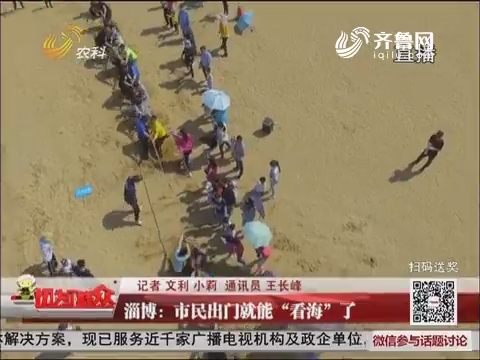 """淄博:市民出门就能""""看海""""了!"""