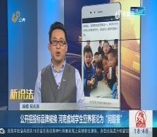 """【新说法】公开招投标品牌被换 河南虞城学生营养餐沦为""""问题餐"""""""