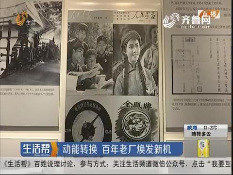 济南:动能转换 百年老厂焕发新机