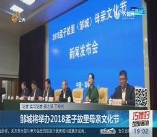 邹城将举办2018孟子故里母亲文化节