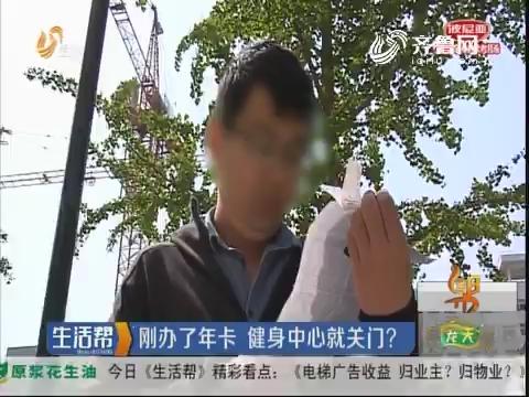 济南:刚办了年卡 健身中心就关门?