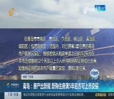 【直通17市】青岛:房产出新规 新购住房满5年后方可上市交易