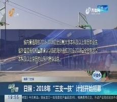 """【直通17市】日照:2018年""""三支一扶""""计划开始招募"""