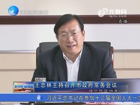 王忠林主持召开市政府常务会议