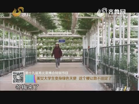 【第十九届寿光菜博会特别节目】美女大学生变身绿色天使 这个梗让她不淡定了