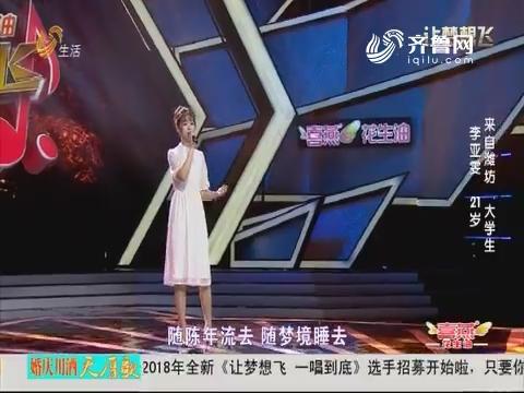 """20180419《让梦想飞》:现场来了俩""""萝莉""""场面一度混乱"""