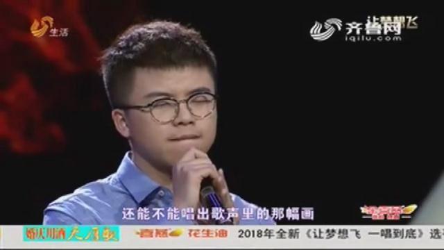 让梦想飞:章丘中学教师高俊鹏 唱功获得好评