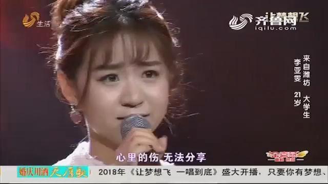 让梦想飞:潍坊姑娘李亚雯  模仿萝莉音场面混乱