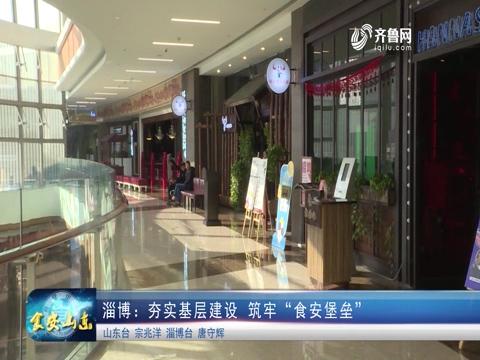 """淄博:夯实基层建设 筑牢""""食安堡垒"""""""