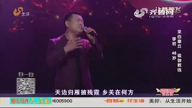 让梦想飞:章丘全能哥李岩 唱歌被批像梦游