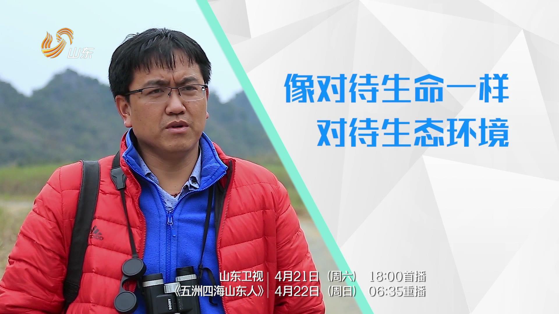 孟涛:像对待生命一样对待生态环境