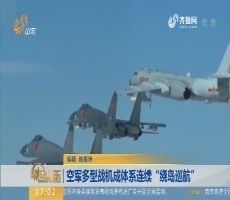 """空军多型战机成体系连续""""绕岛巡航"""""""