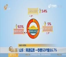 山东:降速提质 一季度GDP增长6.7%