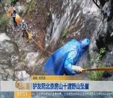 【闪电新闻排行榜】驴友爬北京房山十渡野山坠崖