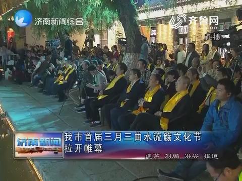 济南市首届三月三曲水流觞文化节拉开帷幕
