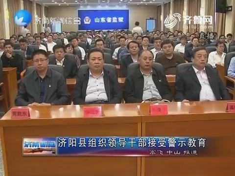 济阳县组织领导干部接受警示教育