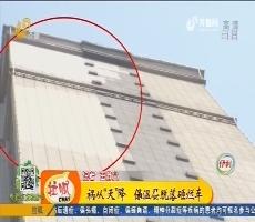 """潍坊:祸从""""天""""降 保温层脱落砸烂车"""