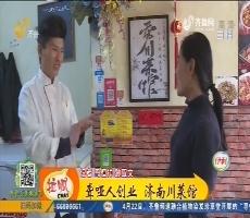 聋哑人创业 济南川菜馆