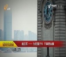 【新时代先锋】杨汉军——为民孺子牛 干事勇如狮
