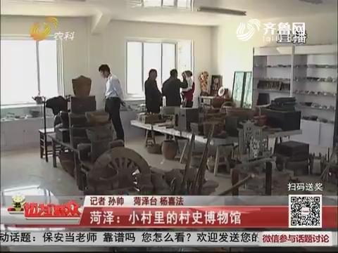 菏泽:小村里的村史博物馆