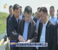 龚正到潍坊调研实施乡村振兴战略等工作