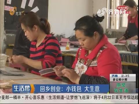 枣庄:回乡创业 小钱包 大生意