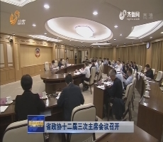 省政協十二屆三次主席會議召開