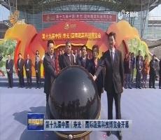 第十九届中国(寿光)国际蔬菜科技博览会开幕