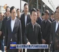 省人大常委会开展大气污染防治执法检查