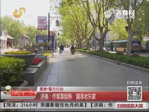 【重拳·警方行动】济南:作案靠脸熟 瞄准老东家