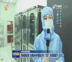 """【动能转换看落实】直播连线:突破瓶颈 12微米中国红外""""芯""""实现量产"""