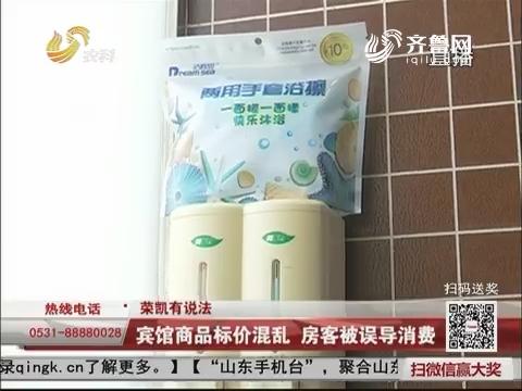 【荣凯有说法】宾馆商品标价混乱 房客被误导消费