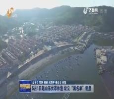 """5月1日起山东伏季休渔 设立""""黑名单""""制度"""