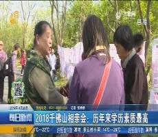 2018千佛山相亲会:历年来学历素质最高