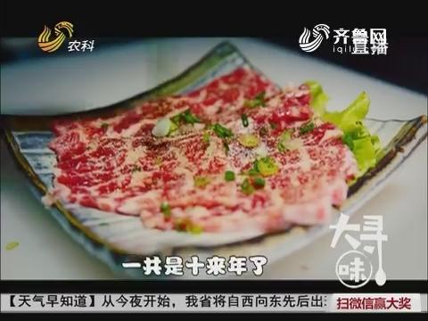 【大寻味】隐家本格日式烤肉