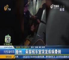 滕州:乘客候车室突发疾病晕倒