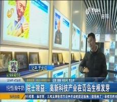 院士效益:高新科技产业在青岛生根发芽