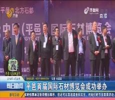 平邑首届国际石材博览会成功举办