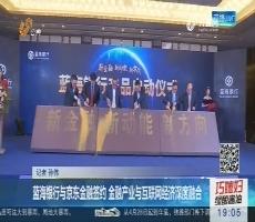 蓝海银行与京东金融签约 金融产业与互联网经济深度融合
