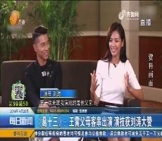 【好戏在后头】《葛十三》:王雷父母客串出演 演技获刘涛大赞